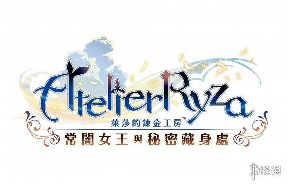 《莱莎的炼金工房》第2弹更新&免费第1弹DLC将推出!