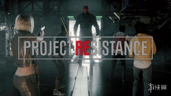 《生化危机》衍生新作《ProjectResistance》将会提供离线单人...
