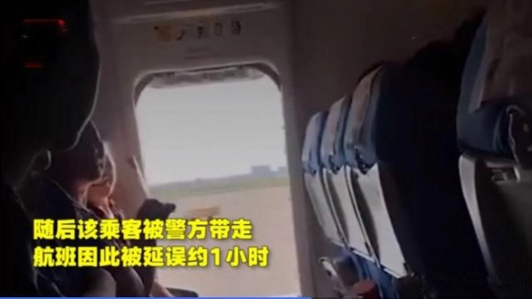 大妈嫌闷想透气私开飞机安全门 乘务员提醒后仍触碰开关