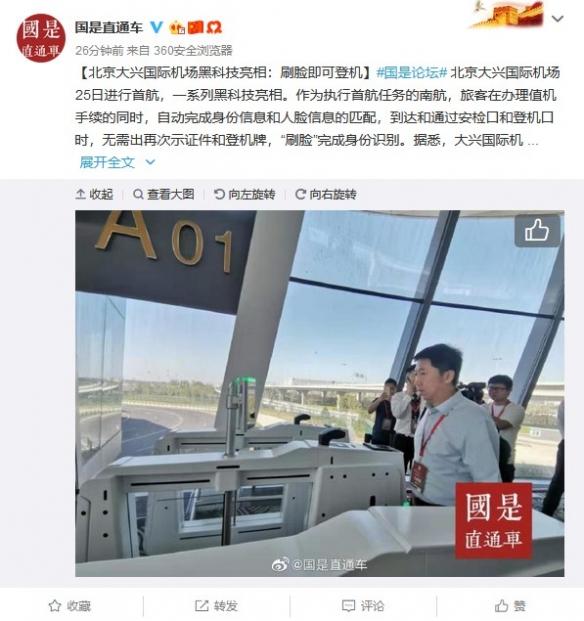 北京大兴机场正式通航!机器人停车 刷脸登机方便至极!