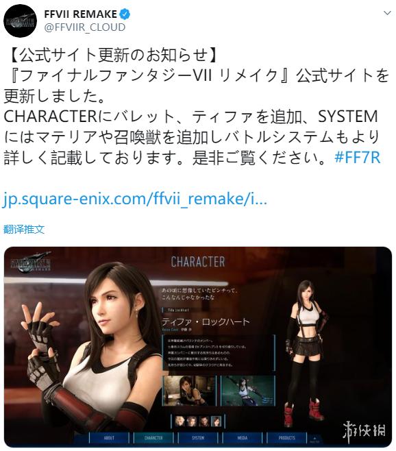 《最终幻想7:重制版》官网:更新蒂法巴雷特人物信息及游戏截图