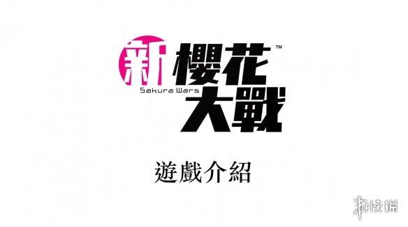 《新樱花大战》官方中文介绍视频男主求婚惨遭拒绝