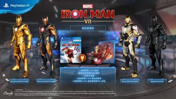 《漫威钢铁侠VR》数字豪华版内容公布 炫酷自订装饰