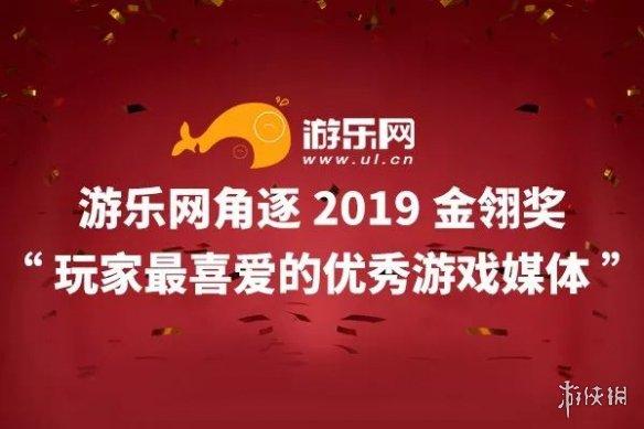 """游乐网角逐2019金翎奖""""玩家最喜爱的优秀游戏媒体"""""""