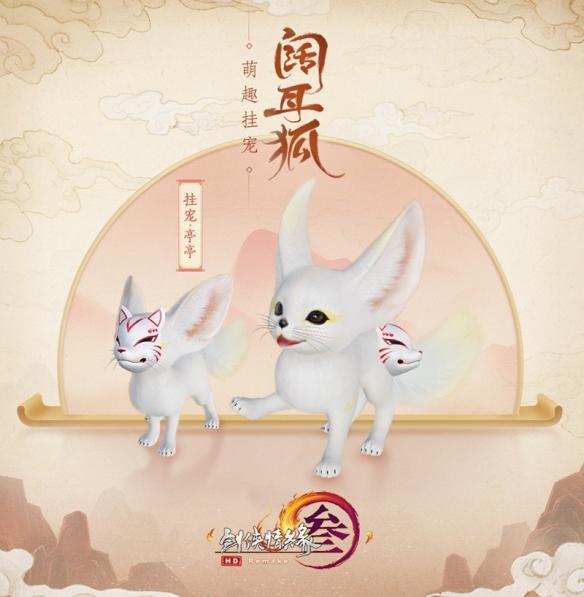 10月10日 《剑网3》重阳特效外装今日首曝 萌狐挂宠毛绒升级