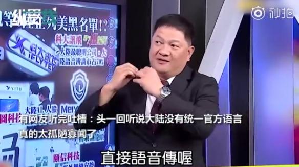 骗完茶叶蛋骗榨菜!这次台湾又在节目惊叹大陆黑科技