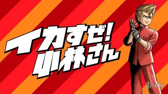 热血系列《热血硬派外传帅呆了小林》系统情报大公开
