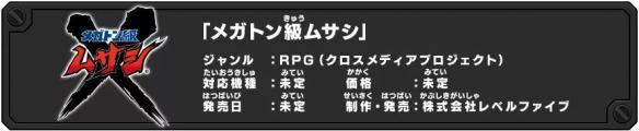 NS每日新闻L5机甲游戏新动态世嘉猴子球发布试玩