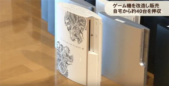 赔钱赚吆喝?日本男子因破解转售PS3游戏主机被捕!