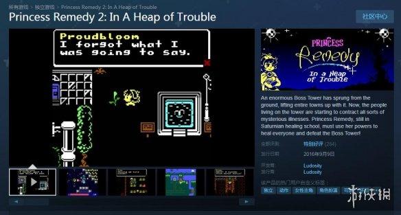 97%好评《治疗公主2》Steam喜加一!限时免费送完即止