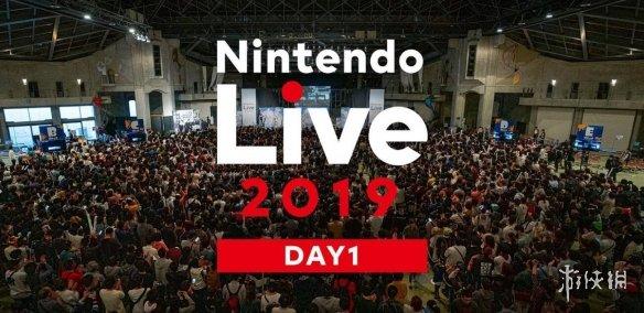 """气氛火爆今日继续!任天堂""""NintendoLive""""首日精彩回顾!"""