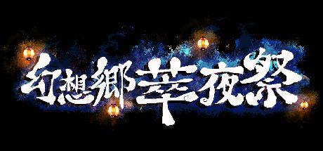 東方Project同人游戲《幻想鄉萃夜祭》游俠專題上線