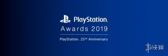PSAwards2019日期确定25周年用户选择奖投票开始