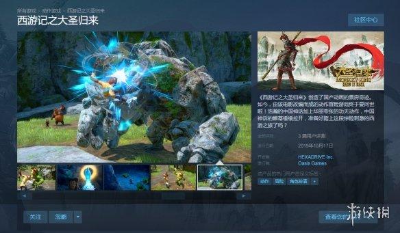 《西游记之大圣归来》PC版已发售后续登陆WeGame