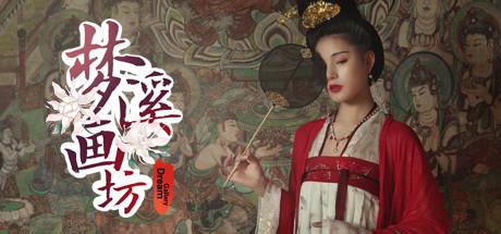 中国古风拼图休闲解谜类游戏《梦溪画坊》专题站上线
