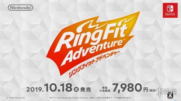 冒险游戏《健身环大冒险》正式发售宣传视频欣赏