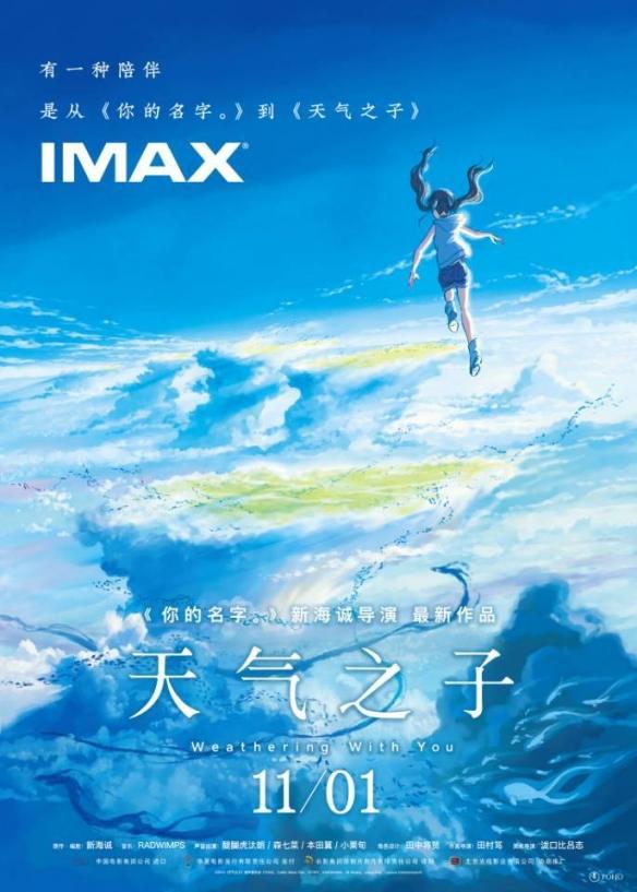 大银幕安排上!壁纸狂魔《天气之子》发布IMAX海报
