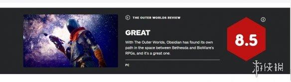 《天外世界》ign评分高吗?ign评分一览