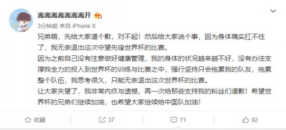 《守望先锋》中国队明星选手Leave退出本届国家队!