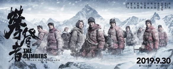 国庆档强片《攀登者》《中国机长》延长上映时间