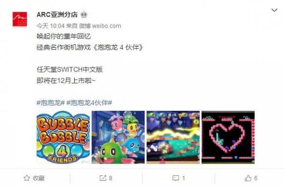 NS每日新闻泡泡龙新作中文确定宝可梦剑盾公布预购奖励