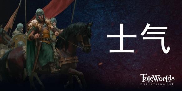 《骑马与砍杀2领主》开发日志更新!新系统士气简介