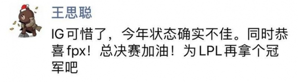 iG输给FPX后iG众选手恭喜FPX!王思聪也对此表态