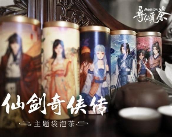 仙剑奇侠传官方推新周边茶叶人气角色都能拿来泡!