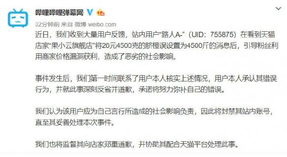 "up主带粉丝薅羊毛""26元买两吨脐橙"" B站回应:封号"