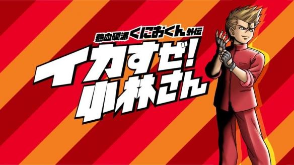《热血外传:好酷啊!小林》今日发售热血来袭中文字幕