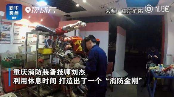 """鲁班大师!重庆消防员用废旧零件打造""""消防金刚"""""""