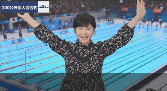 《2020东京奥运》福原爱CM影像:讲解200公尺混泳