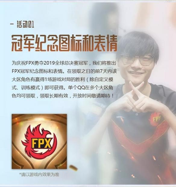 凤凰涅槃 勇夺桂冠!FPXS9全球总决赛夺冠庆典活动一览!