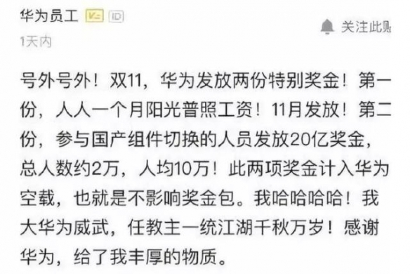 别人家公司的双11 华为将为全体员工发放20亿奖金!