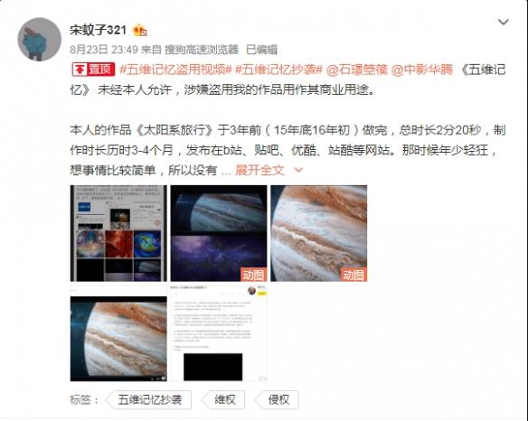 哪吒涉嫌抄袭遭五维记忆起诉 北京知产法院正式立案