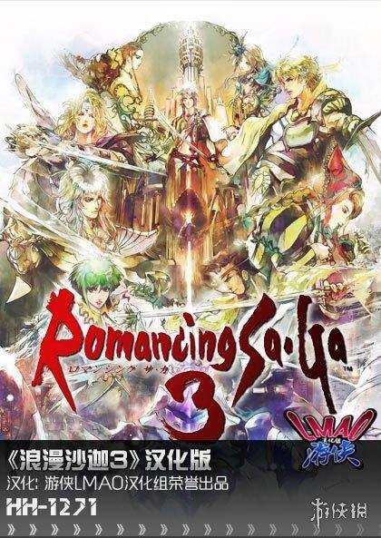 经典RPG《浪漫沙迦3》LMAO1.1汉化补丁下载发布!