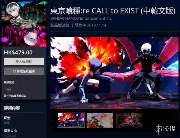 《东京喰种:reCALLtoEXIST》PS4版正式上架发售宣传片公开