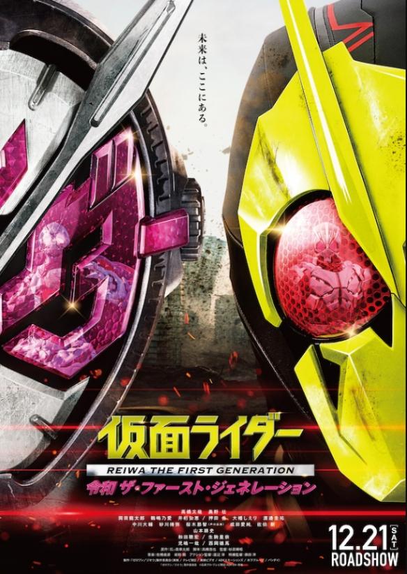 2代英雄跨時代集結!《假面騎士令和初代》公布12月新劇場預告!