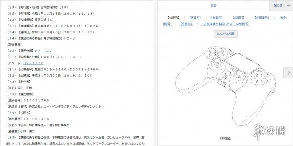 日本专利局疑似出现PS5手柄设计一脉相承稍有不同!