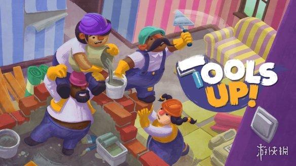 又一款分手游戏《ToolsUp!》来袭一起胡闹装修新房