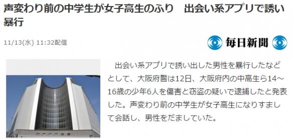 不寒而栗!日本14岁少年假扮JK约P抢劫 称觉得很好玩