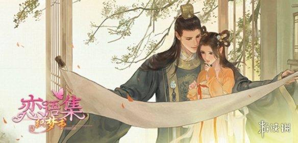 育碧推首部女性向古风恋爱作品《恋语集:织梦书》!
