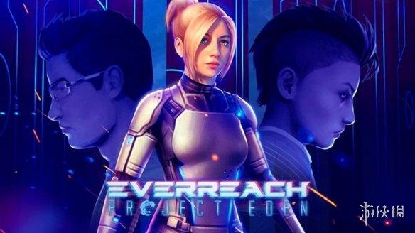 《遥远之地:伊甸计划》发布宣传片在外星世界探索!