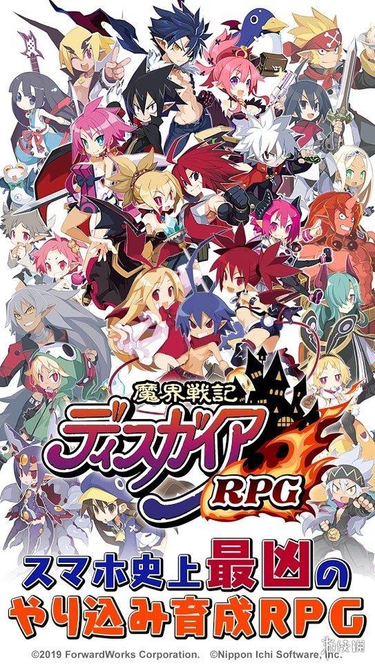 傳聞讓日本一破產的《魔界戰記RPG》手游重新上線