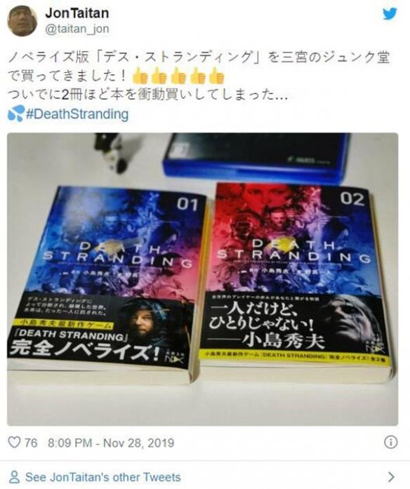 《死亡擱淺》改編小說已正式上市鐵盒版明年發售!