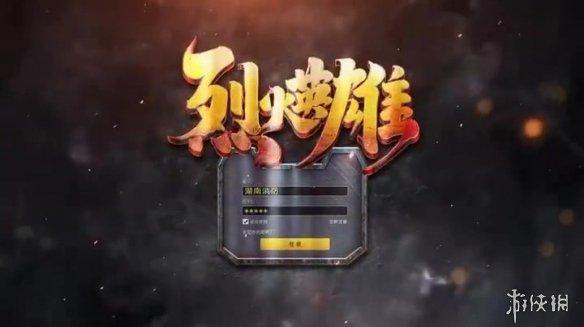 中国消防发布游戏版《烈火英雄》宣传片 手游画风!