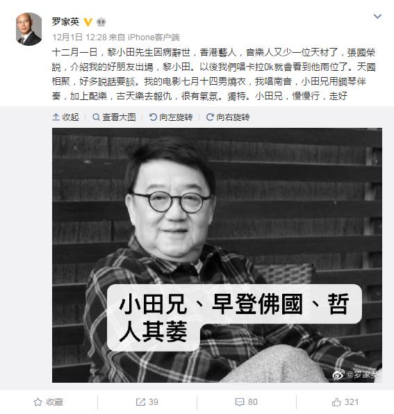 著名音乐人黎小田病逝 曾捧红巨星梅艳芳、张国荣!
