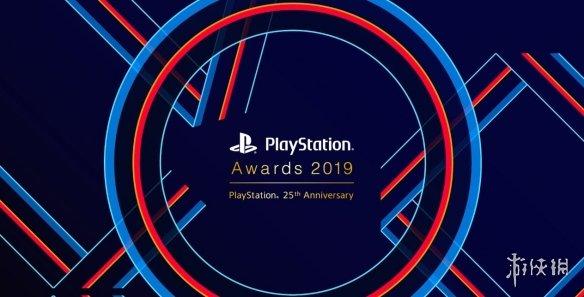 PSA2019:索尼Playstation25周年慶典年度游戲頒獎