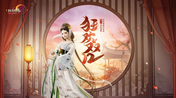 《剑网3》双十二剧情大片首映 黑金谪仙礼盒不限
