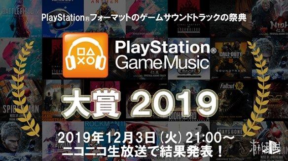 PlayStation游戏音乐大奖公布结果《最终幻想14》拔得头筹